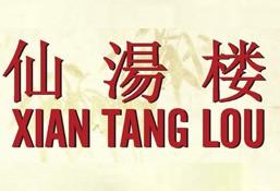 Xian Tang Lou Restaurant