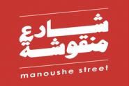 Manoushe Street